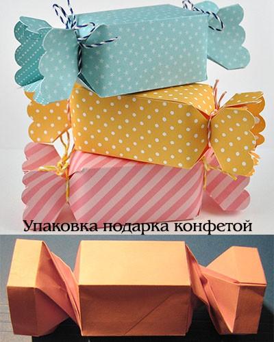 упаковка подарка в виде большой конфеты