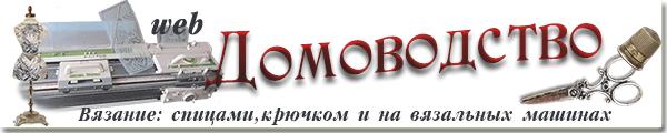 Логотип сайта web Домоводство