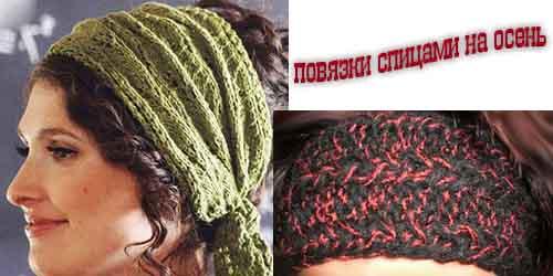 Повязка-косынка и классическая головная повязка для женщин, связанные спицами